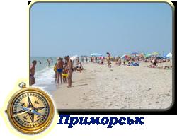 Приморськ
